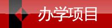 南京高考復讀